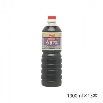 ヤマエ 濃口醤油 うす塩こいくち 1000ml×15本(a-1616793)_画像1