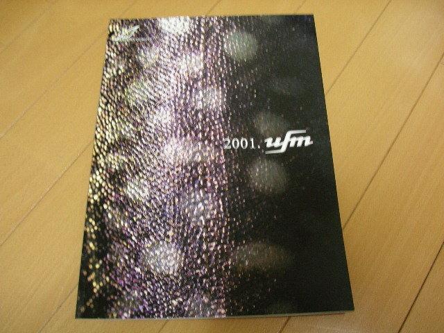 UFM ウエダ 2001年 総合カタログ_画像1