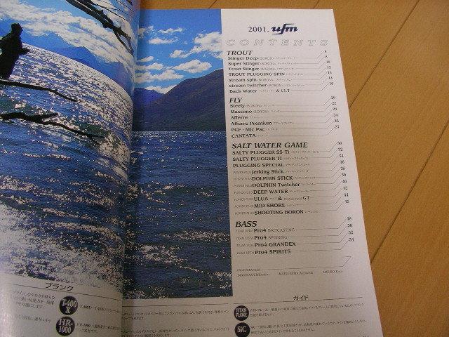 UFM ウエダ 2001年 総合カタログ_画像3
