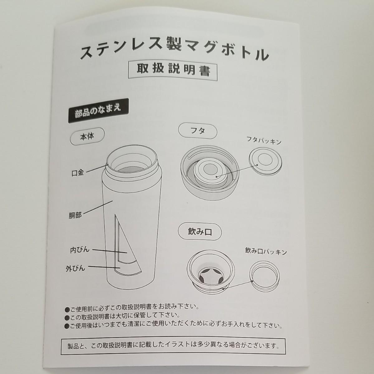 トモコハヤシ ステンレスマグボトル 480ml バナナ柄