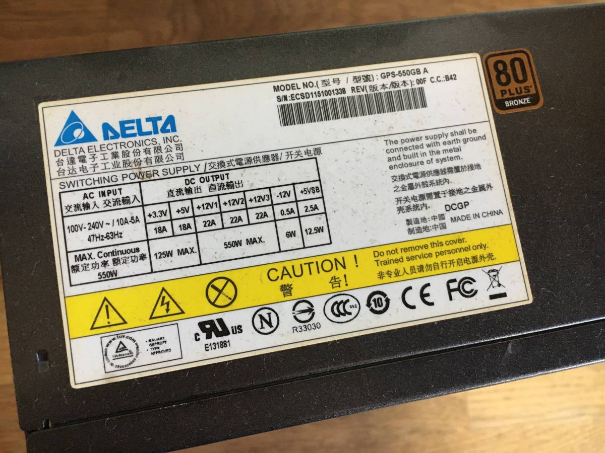 DELTA GPS-550GB A 550W 電源BOX 電源ユニット_画像3