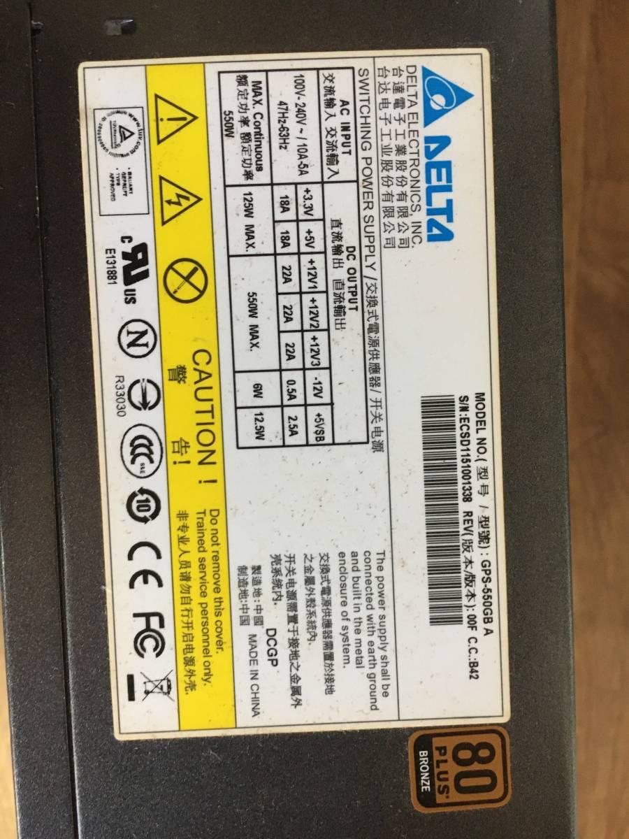 DELTA GPS-550GB A 550W 電源BOX 電源ユニット_画像4