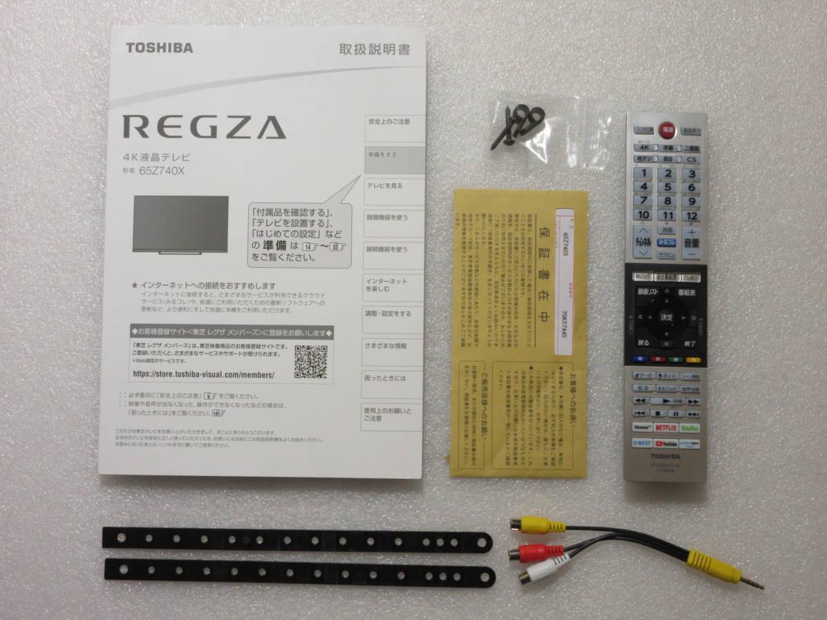 東芝 REGZA 65Z740X [65インチ] 展示美品1年保証 4Kダブルチューナー内蔵の液晶テレビ VT_画像7