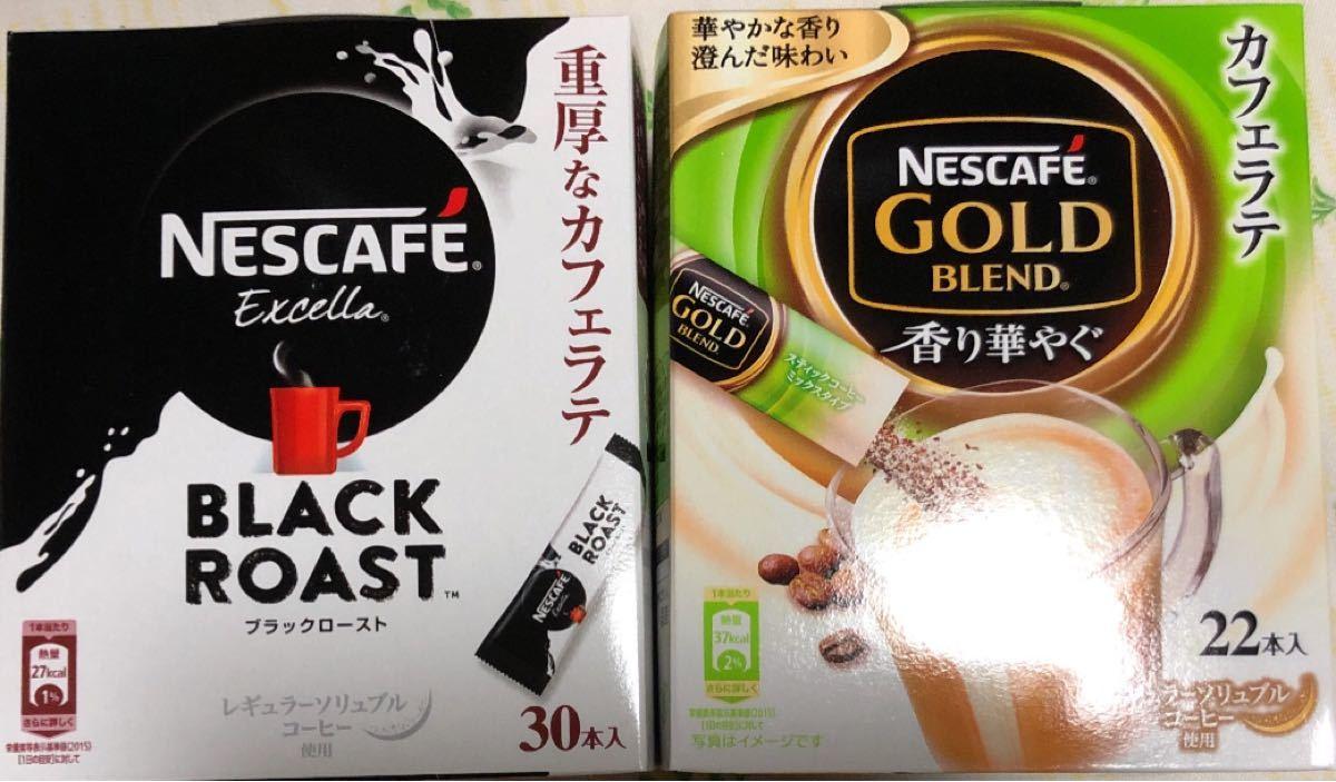 ネスカフェ カフェラテ香り華やぐ ブラックローストのセット