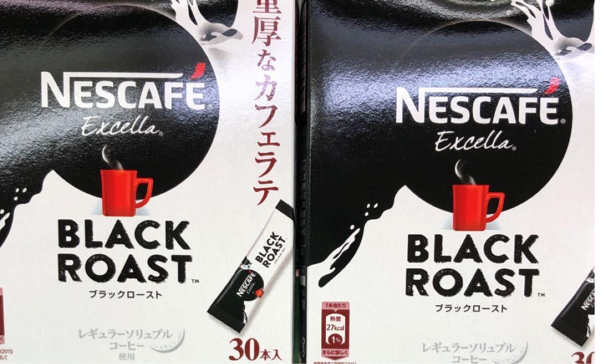 ネスカフェスティック カフェラテ ブラックロースト60本