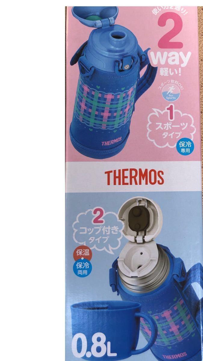 サーモス THERMOS 水筒0.8L ブルー