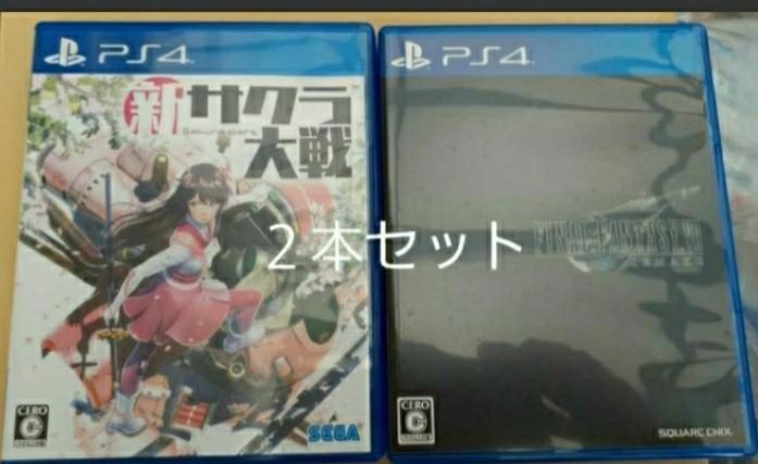 PS4 ファイナルファンタジー7リメイク+新サクラ大戦 動作確認済み 送料無料