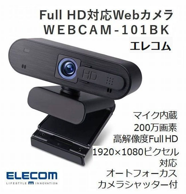 エレコム WEB カメラ 200万画素 高解像度Full HD1920×1080ピクセル対応 オートフォーカス カメラシャッター付 マイク内蔵 黒 WEBCAM-101BK