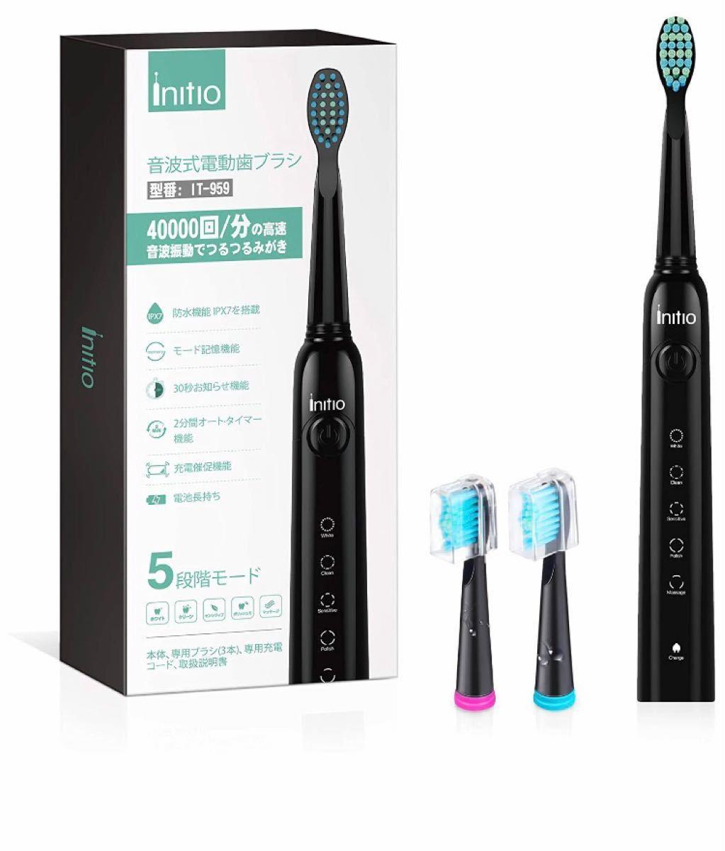 電動歯ブラシ 歯ブラシ ハブラシ INITIO 音波歯ブラシ USB充電式 歯磨き 電動歯磨き 3本替えブラシ 口内ケア