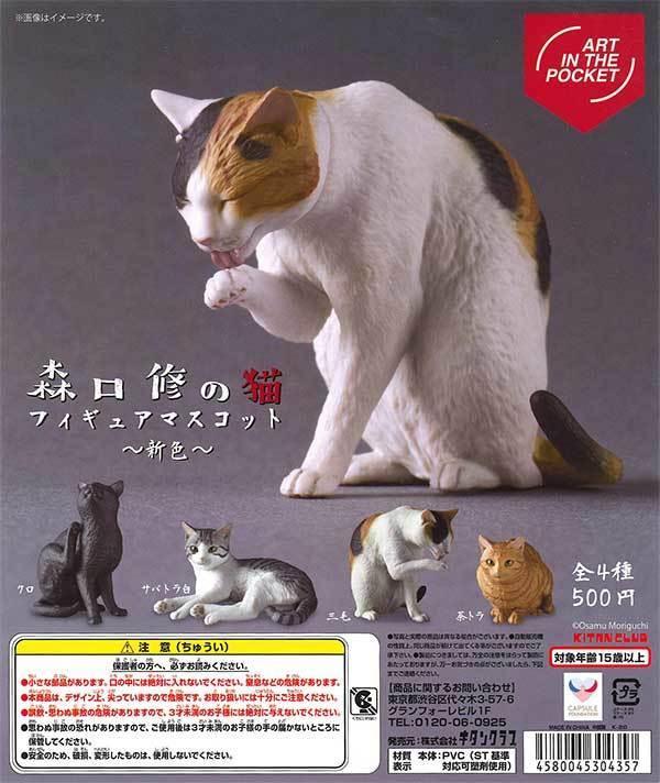 ★全4種コンプセット★森口修の猫フィギュアマスコット~新色~★ガチャ★送料300円