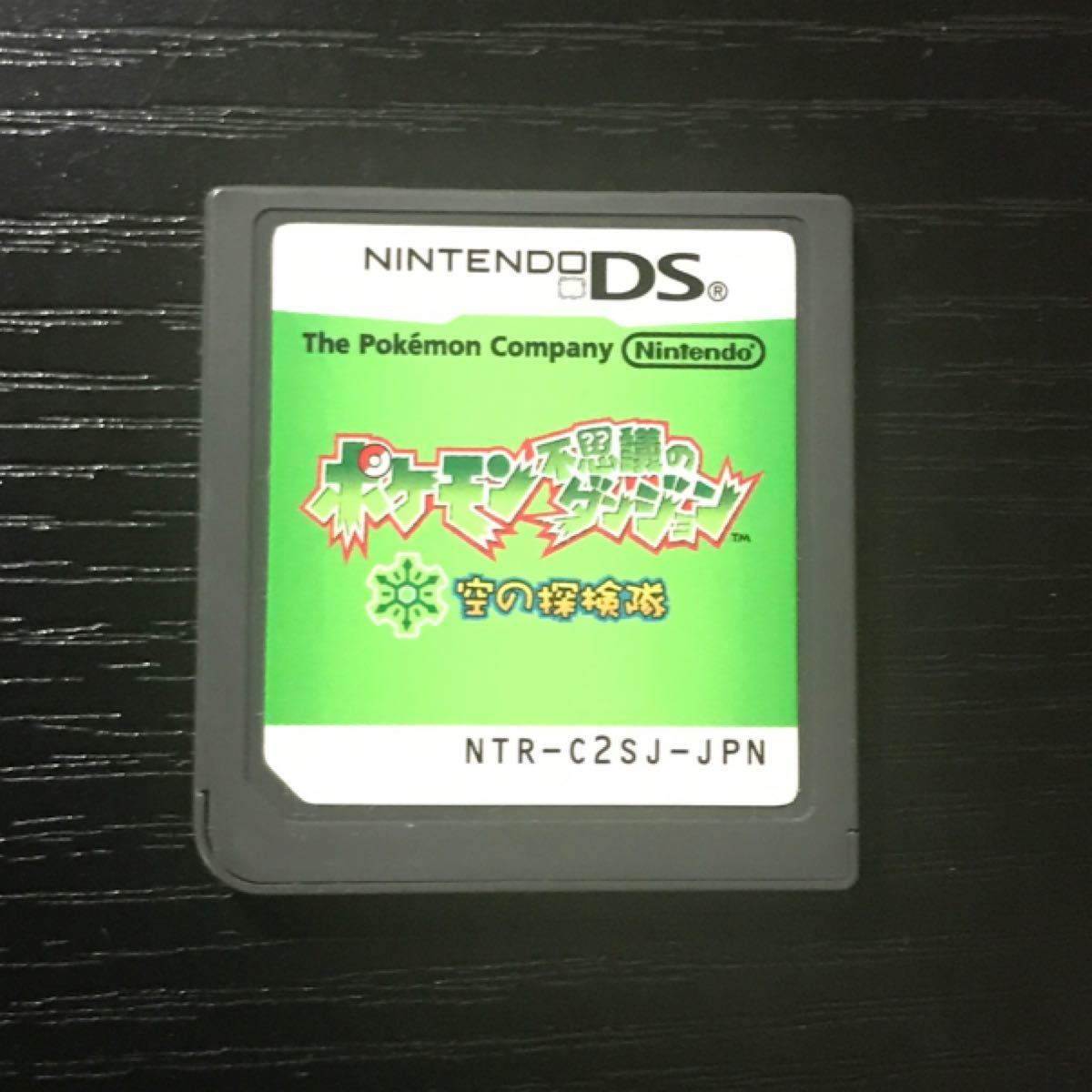 DSソフト ポケモン不思議のダンジョン空の探検隊