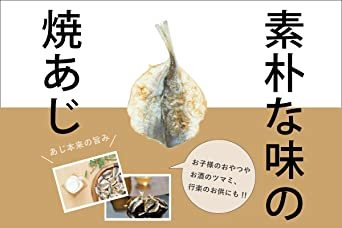 e-hiroya 焼あじ 1kg 業務用 チャック袋入_画像7