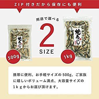 e-hiroya 焼あじ 1kg 業務用 チャック袋入_画像6