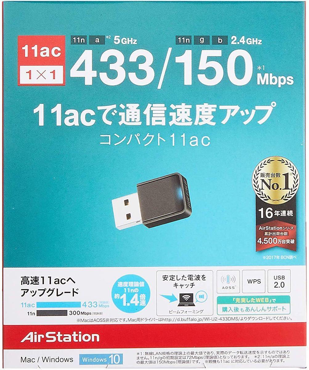 美品 バッファロー 無線LAN USB子機 WI-U2-433DMS Wi-Fi 433+150Mbps 11ac/n/a/g/b