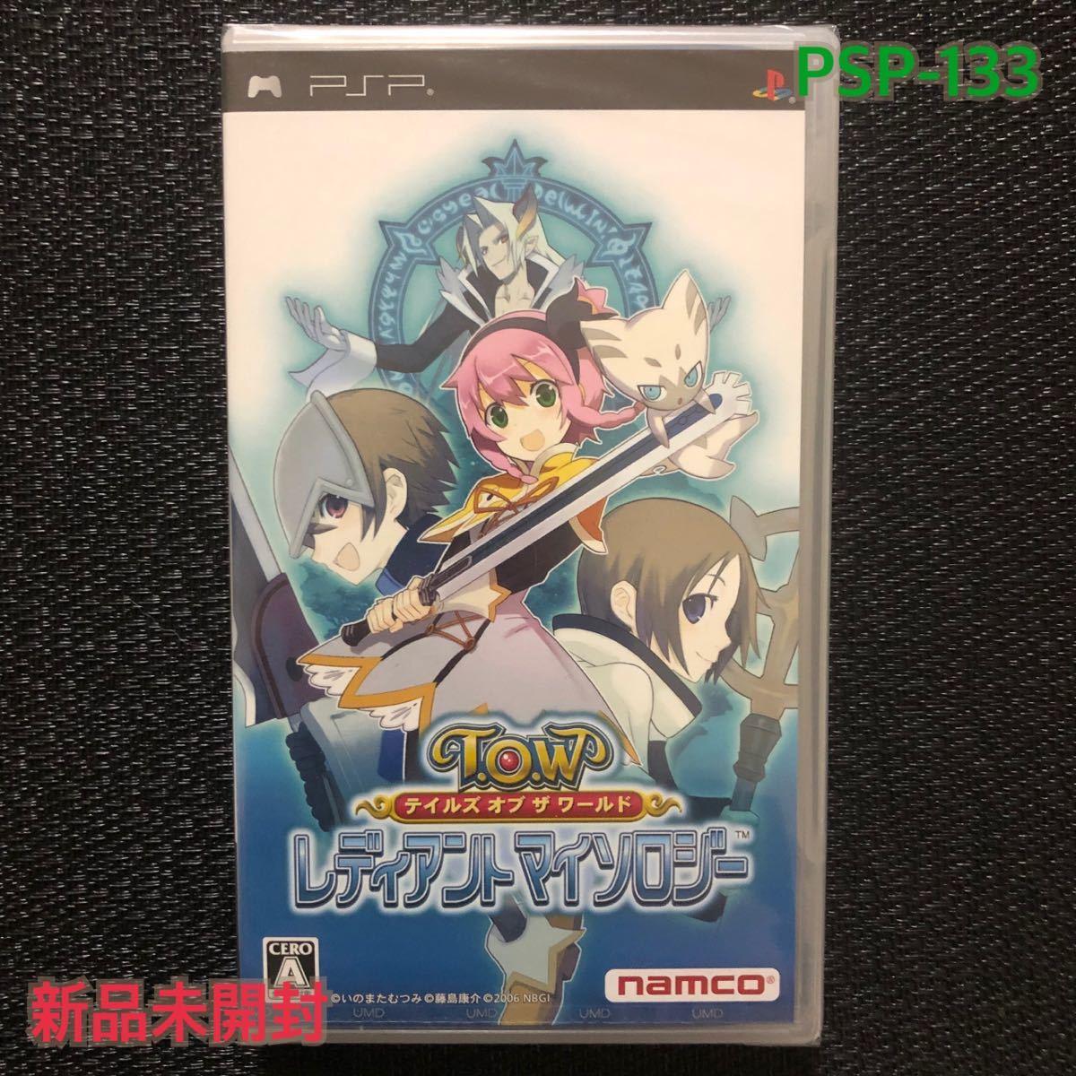 PSP -133 新品未開封 テイルズ オブ ザ ワールド レディアントマイソロジー
