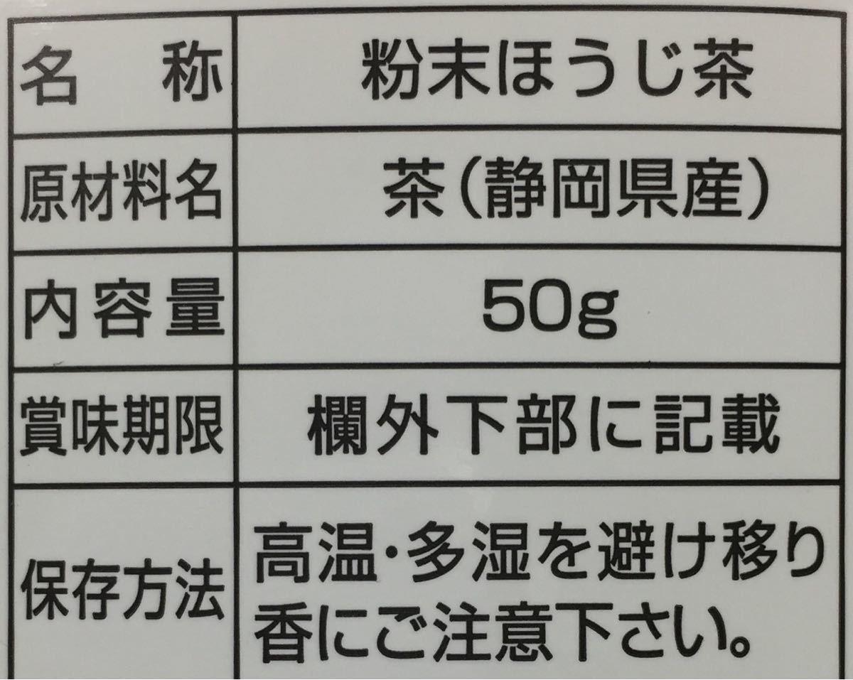 【産地直売】粉末ほうじ茶 お得な3袋セット!静岡 牧之原
