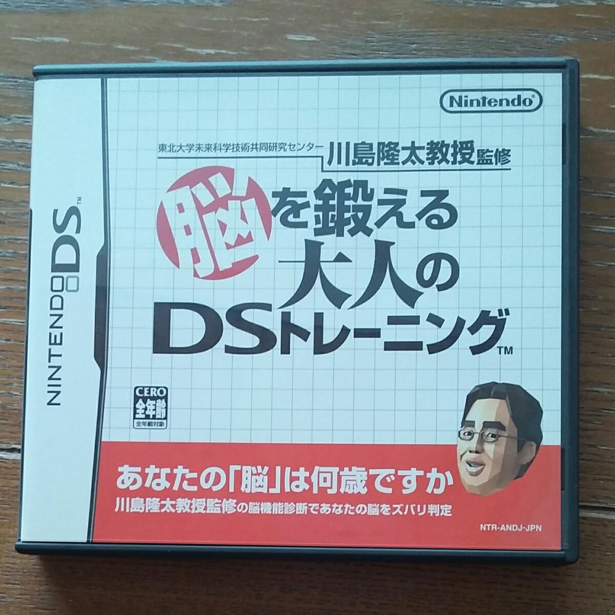 任天堂DS 脳を鍛える大人のトレーニング