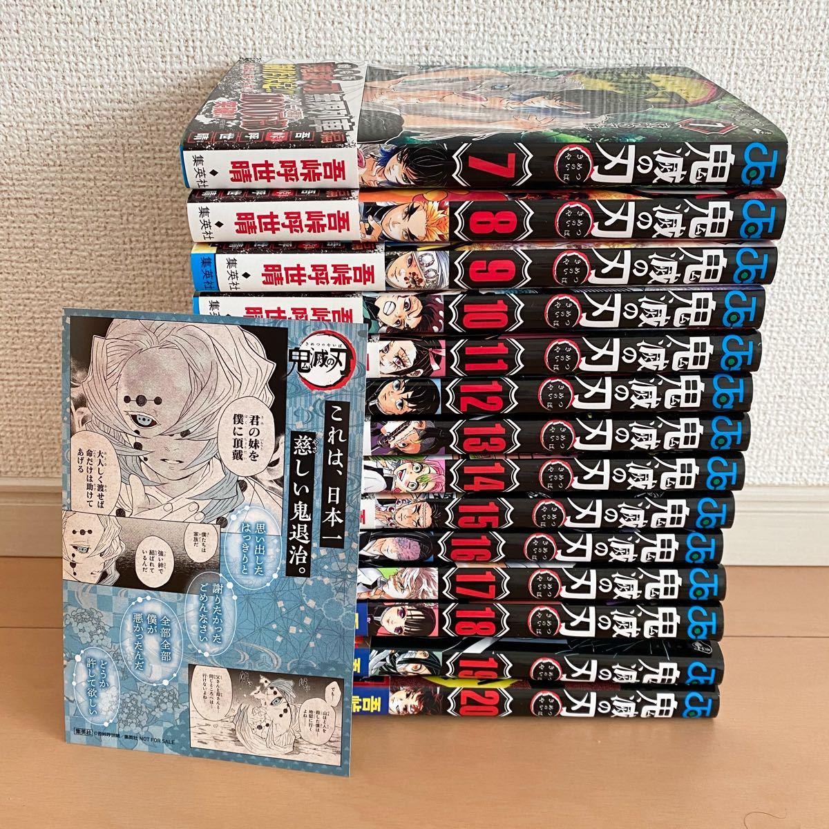 鬼滅の刃 7巻〜20巻 オリジナルカード付き 漫画 全巻帯付き 初版