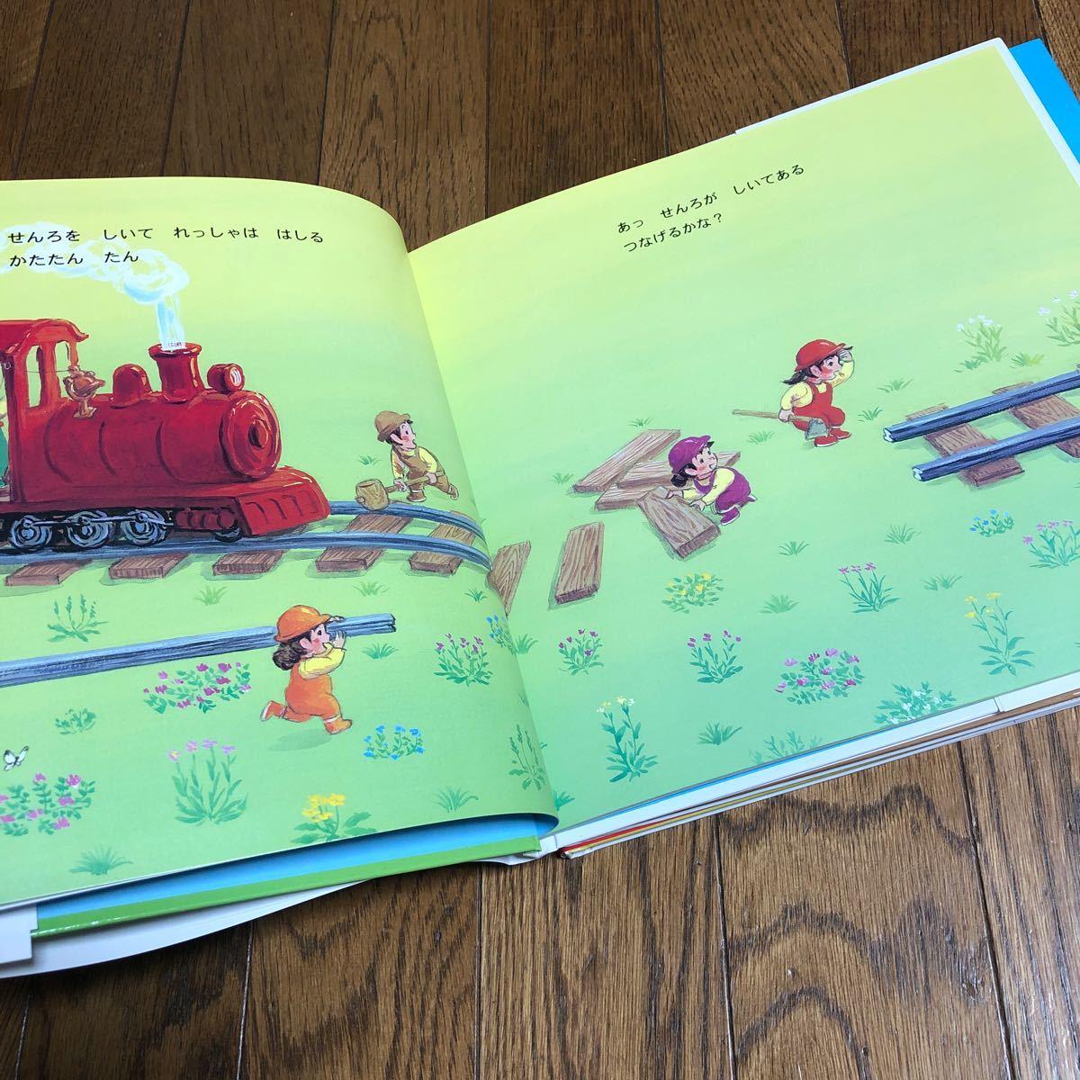 絵本/せんろはつづくシリーズ 3巻セット 竹下文子/電車好きなお子さんに!でんしゃの出てくるえほん