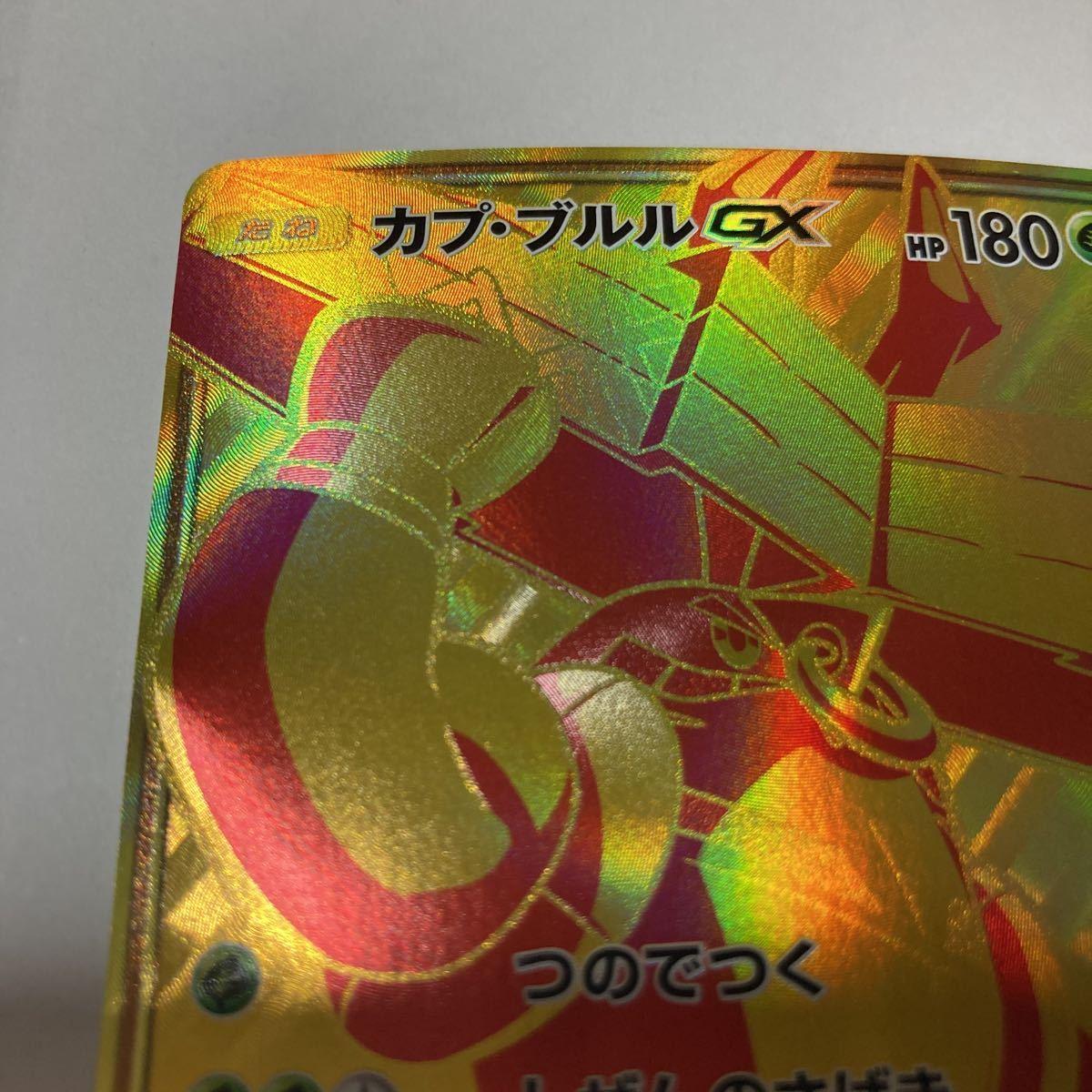カプ・ブルルGX UR ウルトラレア GXウルトラシャイニー ポケモンカード ポケカ sm8b 244/150 つのでつく しぜんのさばき カプワイルドGX_画像2