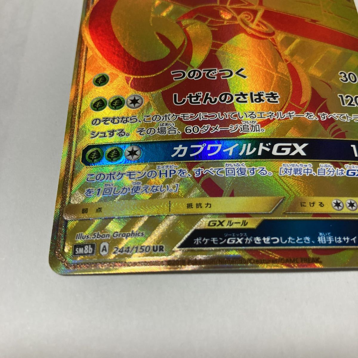 カプ・ブルルGX UR ウルトラレア GXウルトラシャイニー ポケモンカード ポケカ sm8b 244/150 つのでつく しぜんのさばき カプワイルドGX_画像5