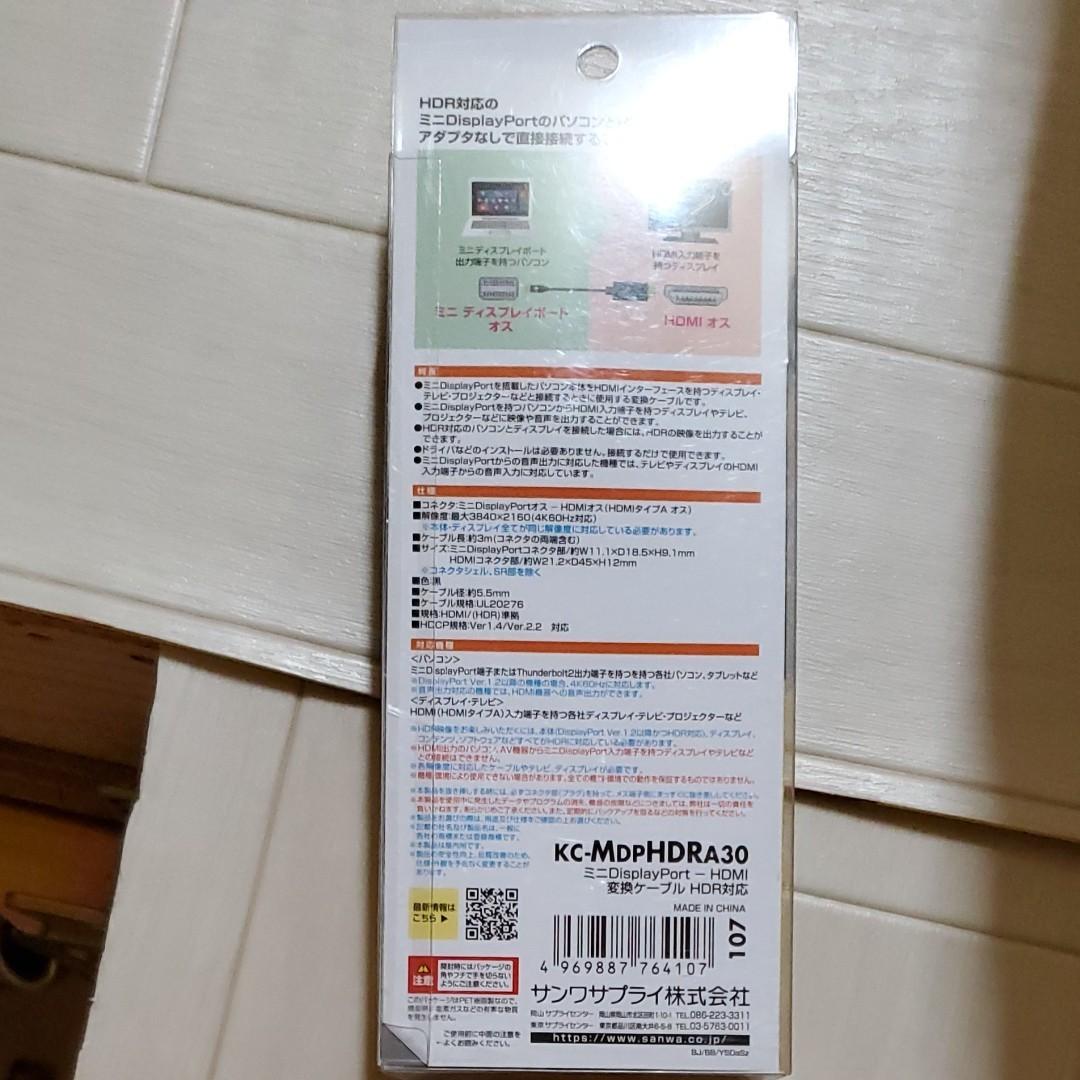 サンワサプライ ミニDisplayPort-HDMI変換ケーブル HDR対応 3m KC-MDPHDRA30