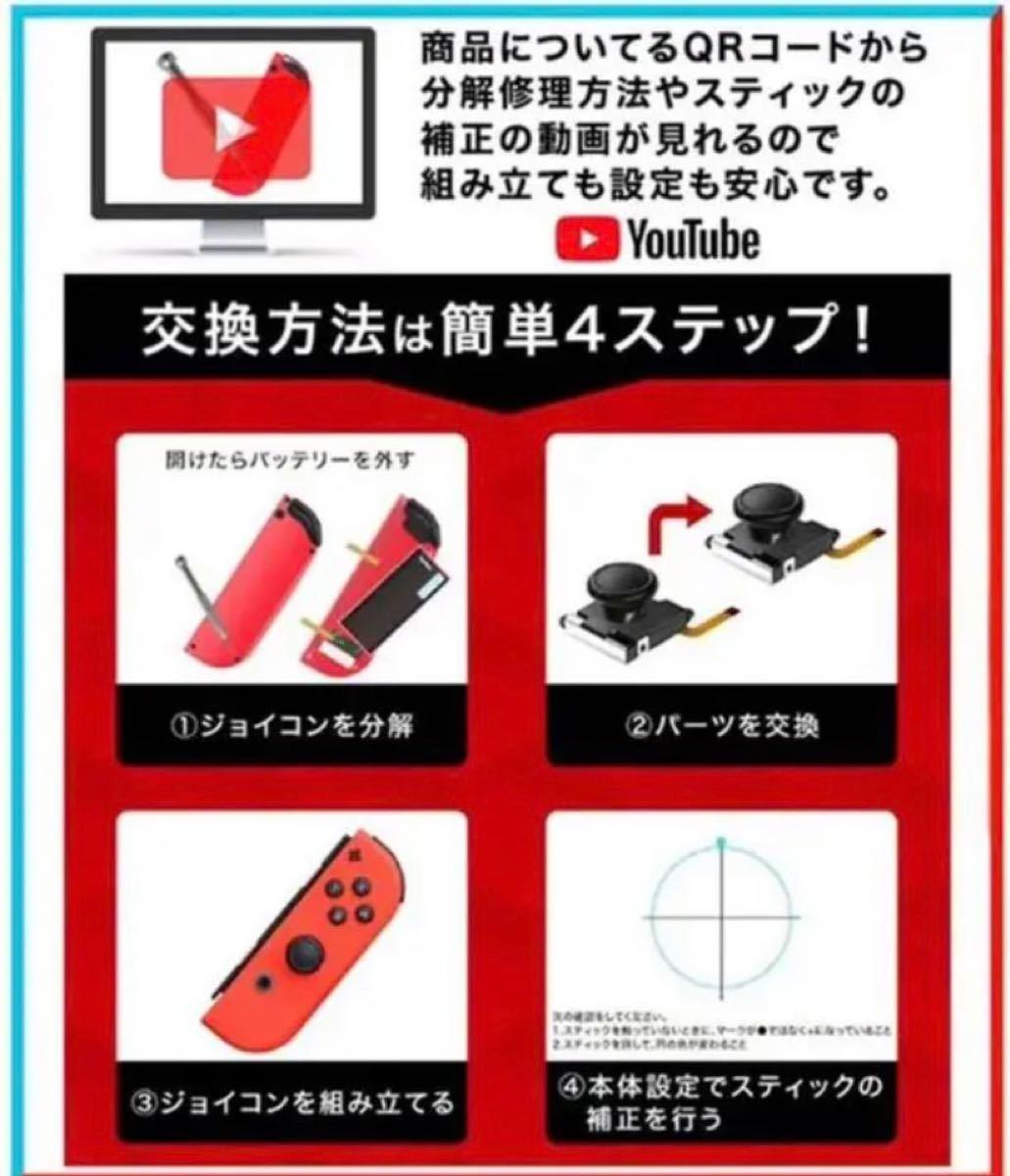 ジョイコン Joy-Con コントロール L/R 交換用 センサー 2個セット