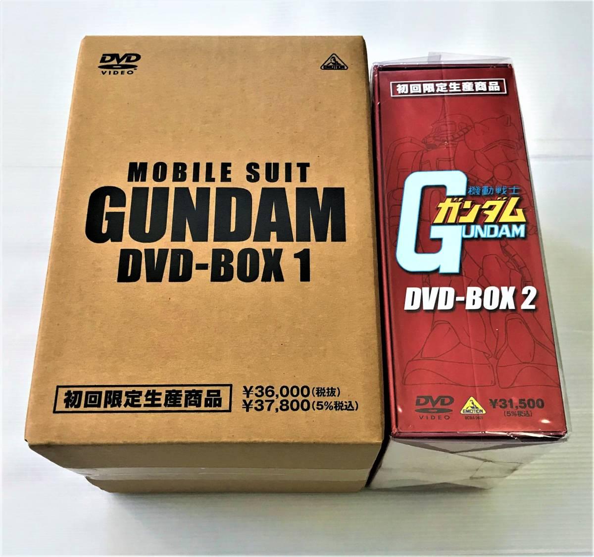 ◎未開封◎ 機動戦士ガンダム DVD-BOX 1 & 2 2BOXセット 初回限定生産商品 全11巻 初代TV版ガンダム全話収録 _両BOXともに未開封品です。