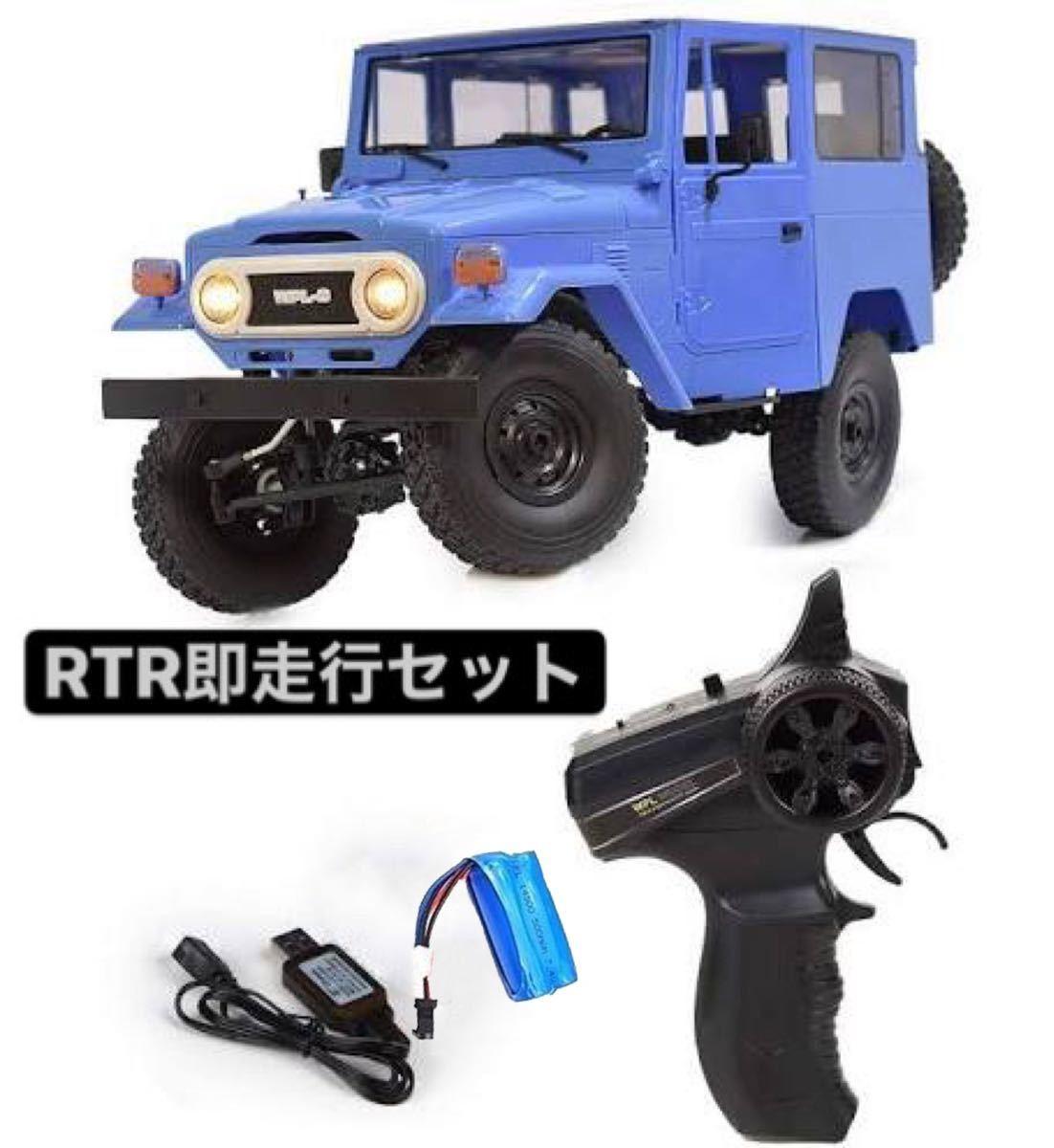 ★国内即納★青 ブルー WPL C34 ラジコンカー RC 1/16 2.4G 4WD RTR即走行セット トラック クローラー オフロード D12後継スケールロック_画像1