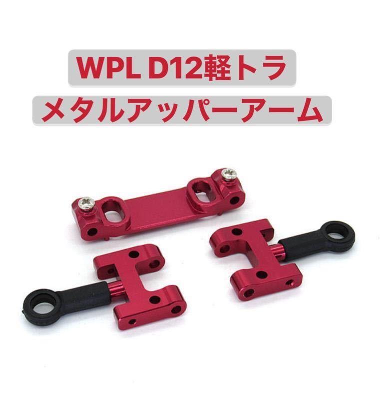 WPL D12 高精度アッパーアーム フロント メタル 金属 赤 改造 ラジコンカー 軽トラック スペアパーツ スズキ キャリー パーツ_画像1