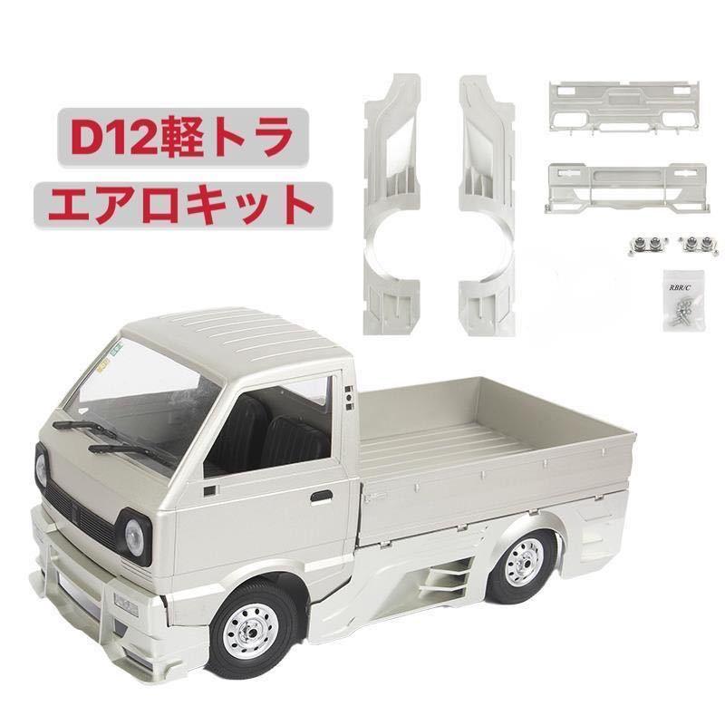 WPL D12軽トラック ホワイト塗装済み マフラー付き エアロパーツキット リアボディ ドリフト改造アップグレードラジコン カー スペアパーツ_画像1