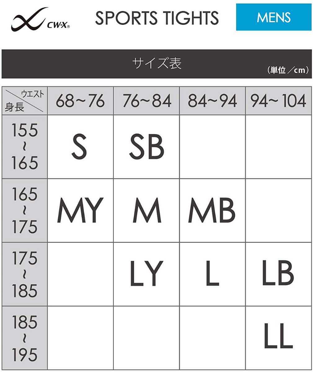 新品 CW-X/ワコール 定価1.5万円 スタビライクスモデル(クールタイプ) HZO749 MBサイズ_画像7
