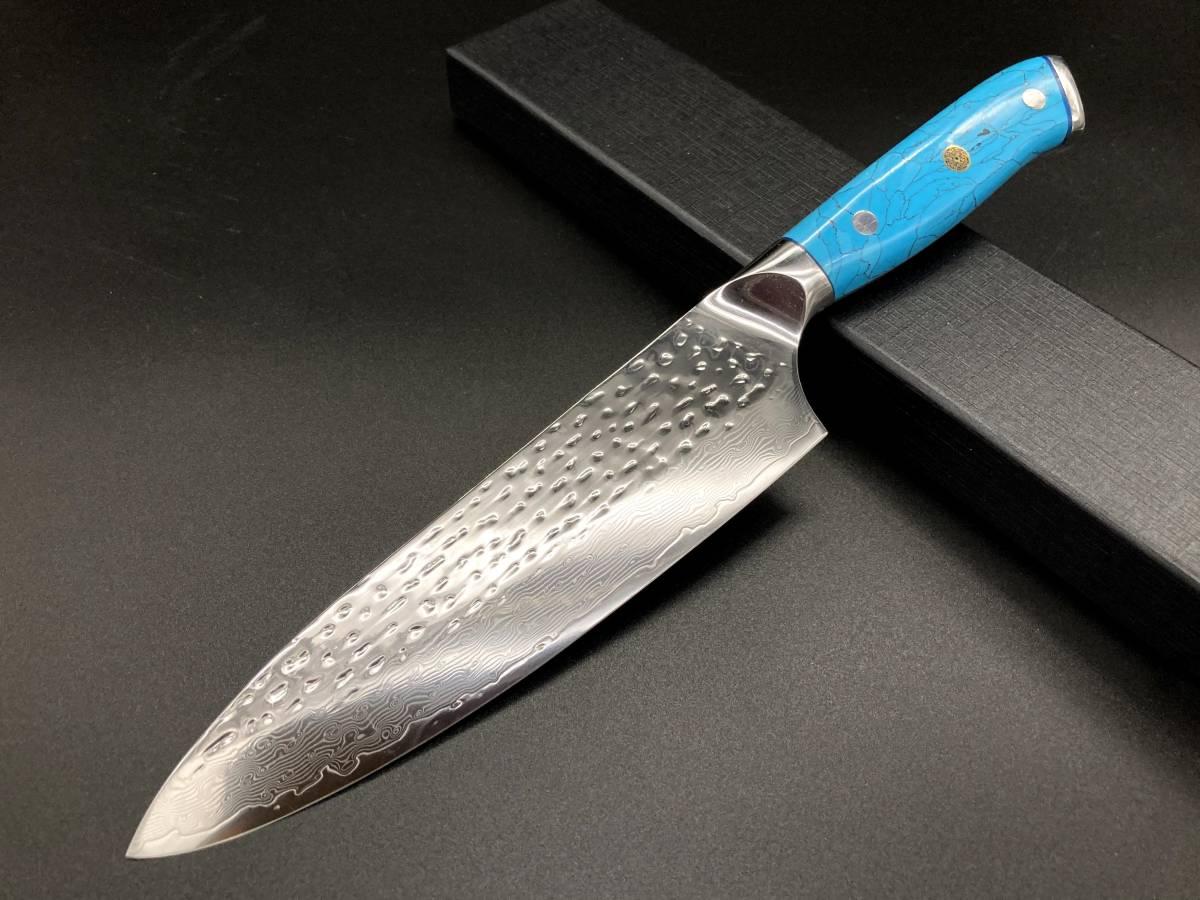 鎚目鍛造63層ダマスカス鋼 牛刀 185mmターコイズハンドル  turquoise handle chef knife
