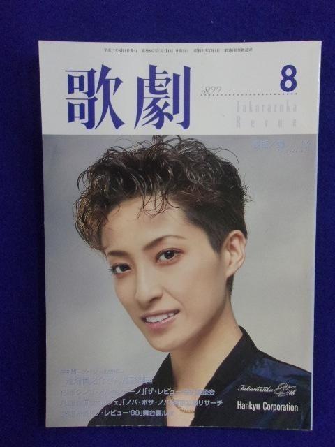 3219 歌劇 1999年8月号 ★5冊以上送料無料★送料1冊150円・4冊まで200円★