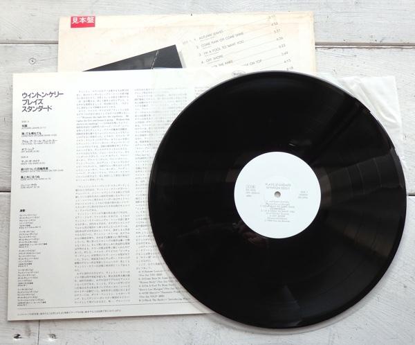 LP WYNTON KELLY ウィントン・ケリー プレイズ・スタンダード RJL-6026 見本盤_画像3