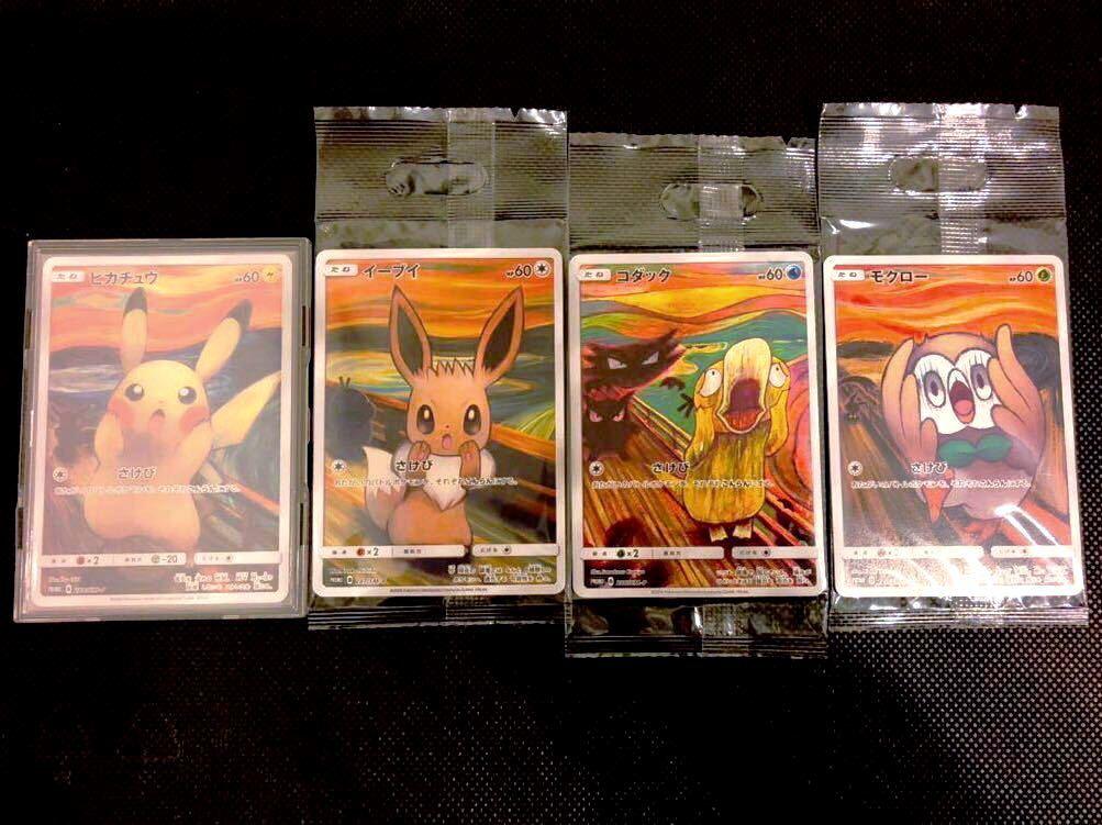 ポケモンカード ムンク展 ピカチュウ イーブイ コダック モクロー プロモ 未開封 Pokemon Munch The Scream Pikachu Eevee Psyduck Rowlet