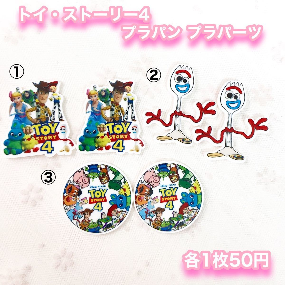 鬼滅の刃 ディズニー プラパーツ デコパーツ プラ版 オーダー 1枚50円