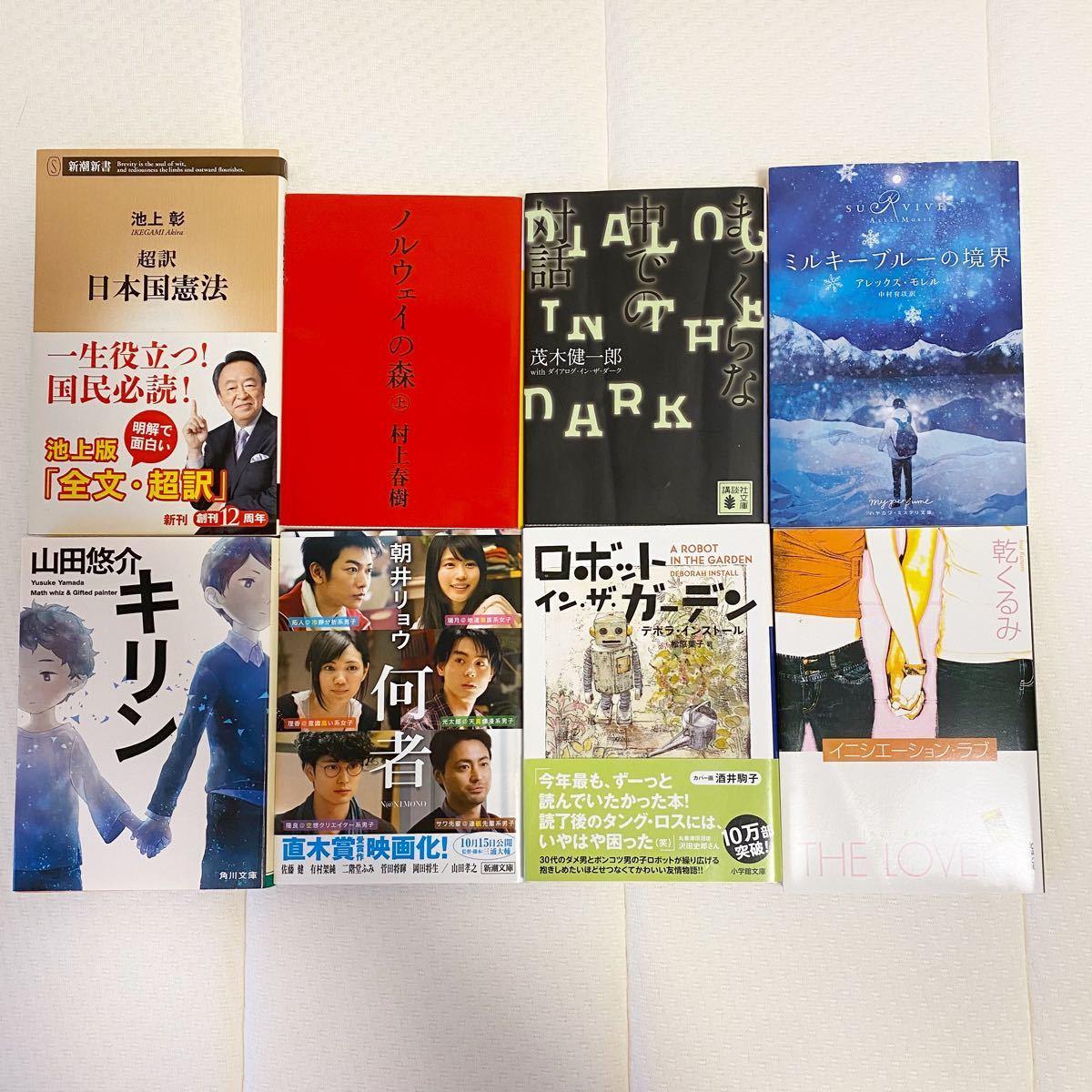 小説 文庫本 8冊 まとめ売り
