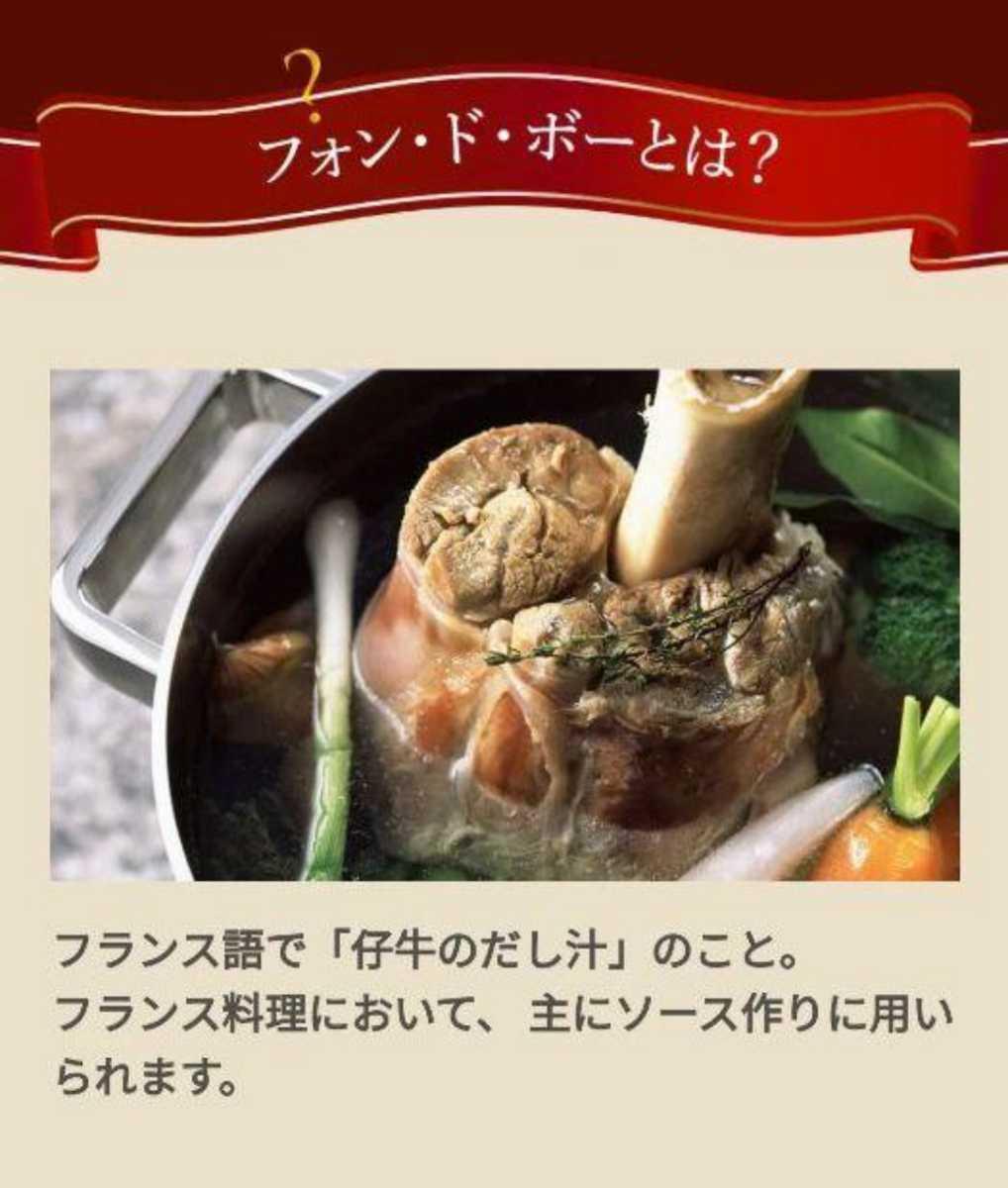 フォンドボー 100g×2 ハインツ ブイヨン コンソメ 調味料_画像2