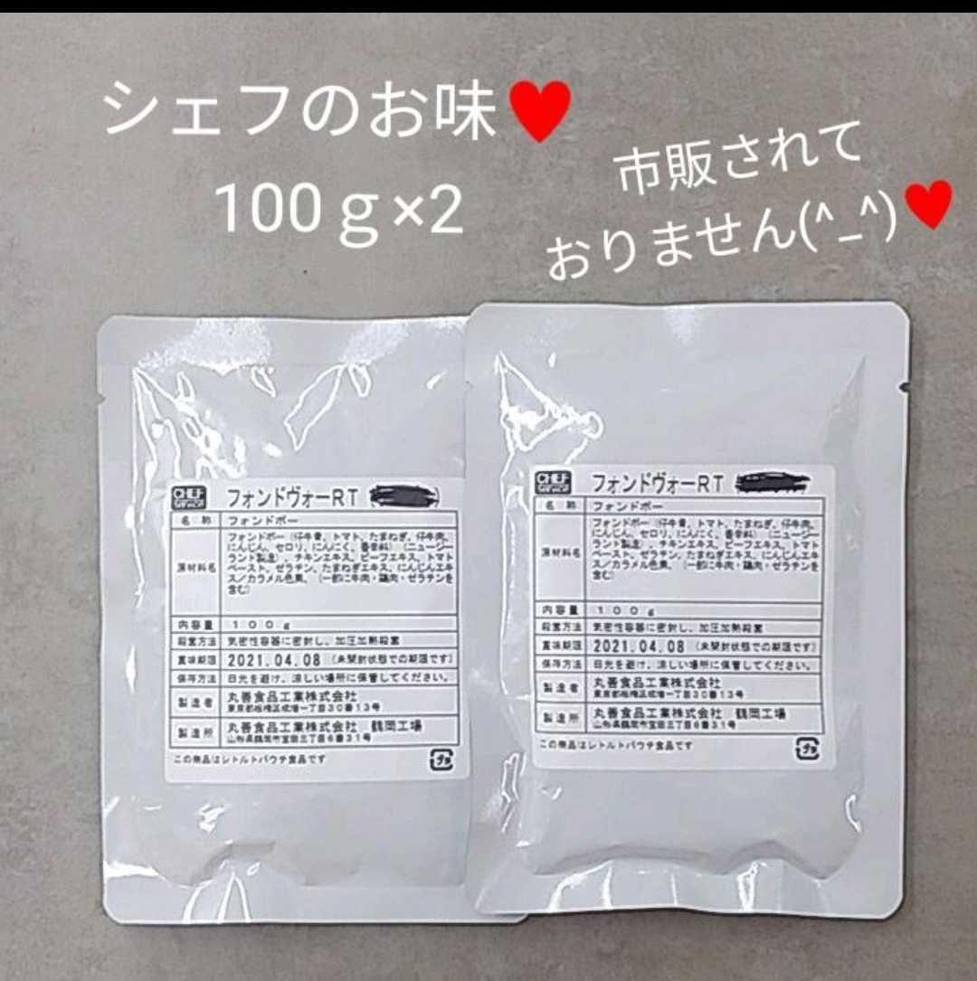 フォンドボー 100g×2 ハインツ ブイヨン コンソメ 調味料_画像1