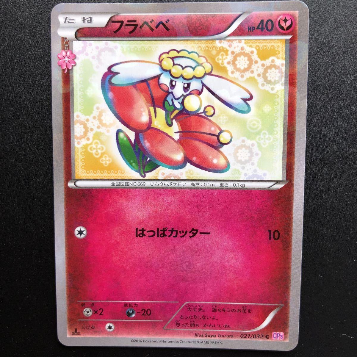 ポケモンカード 1ED付 フラエッテ022/032 フラベベ021/032 ポケキュン CP3_画像2