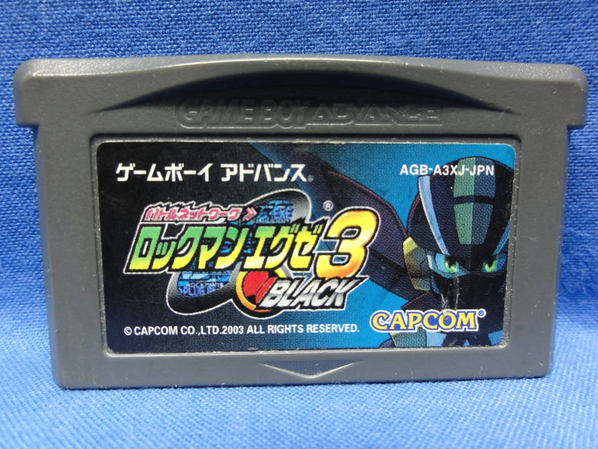 バトルネットワーク ロックマンエグゼ3 BLACK カプコン ゲームボーイアドバンス GBA 箱説なし
