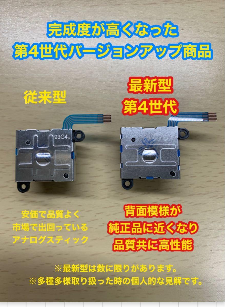 任天堂スイッチジョイコン用V72アナログスティック6個