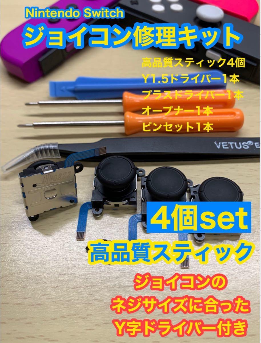 任天堂スイッチジョイコンs24アナログスティック4個
