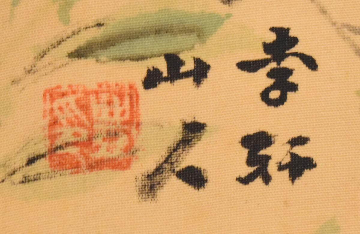 【宣和】李軒山人 花 手巻き画絵巻 画軸 絹本 肉筆 立軸 年代保証 書法 掛け軸 古美術 茶掛 中国書画 唐物 唐本古玩 WWKK106_画像4