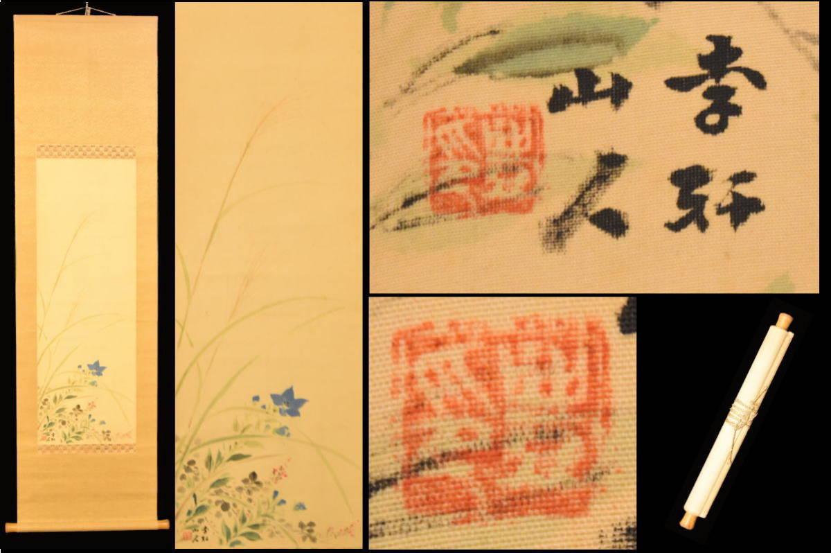 【宣和】李軒山人 花 手巻き画絵巻 画軸 絹本 肉筆 立軸 年代保証 書法 掛け軸 古美術 茶掛 中国書画 唐物 唐本古玩 WWKK106_画像1