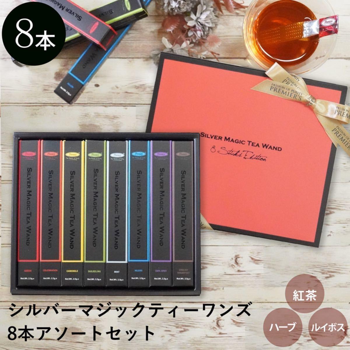 紅茶☆シルバーマジックティーワンズ8本入アソート