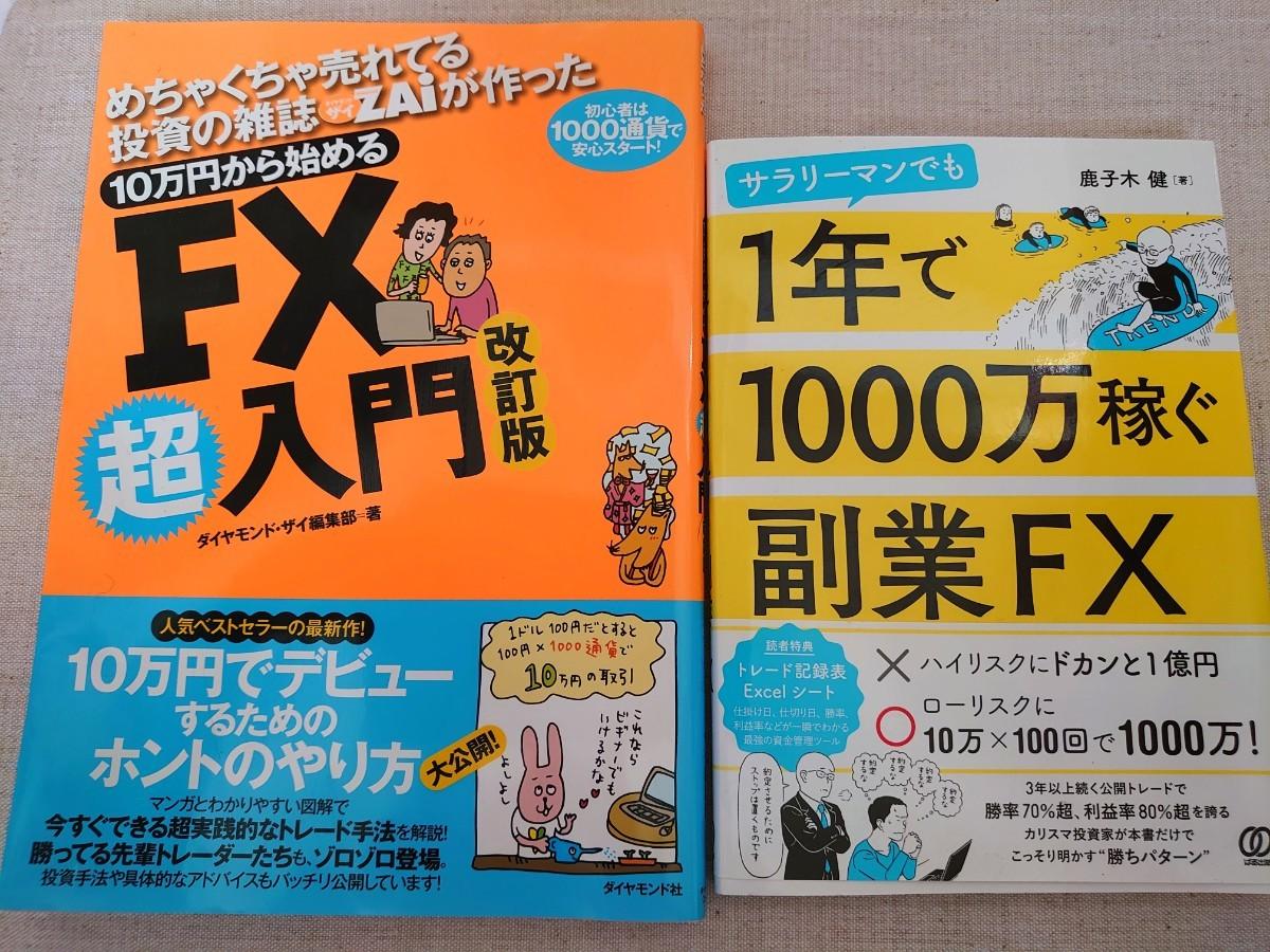 FX関連本2冊セット☆『10万円から始めるFX超入門』ダイヤモンド・ザイ編集部と『サラリーマンでも1年で1000万稼ぐ副業FX』