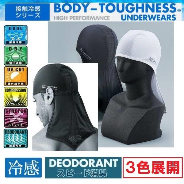 《ホワイト》冷感・消臭パワーストレッチ カバー付きヘッドキャップ☆吸汗速乾&UVカット&接触冷感&スピード消臭☆ウォーキングに