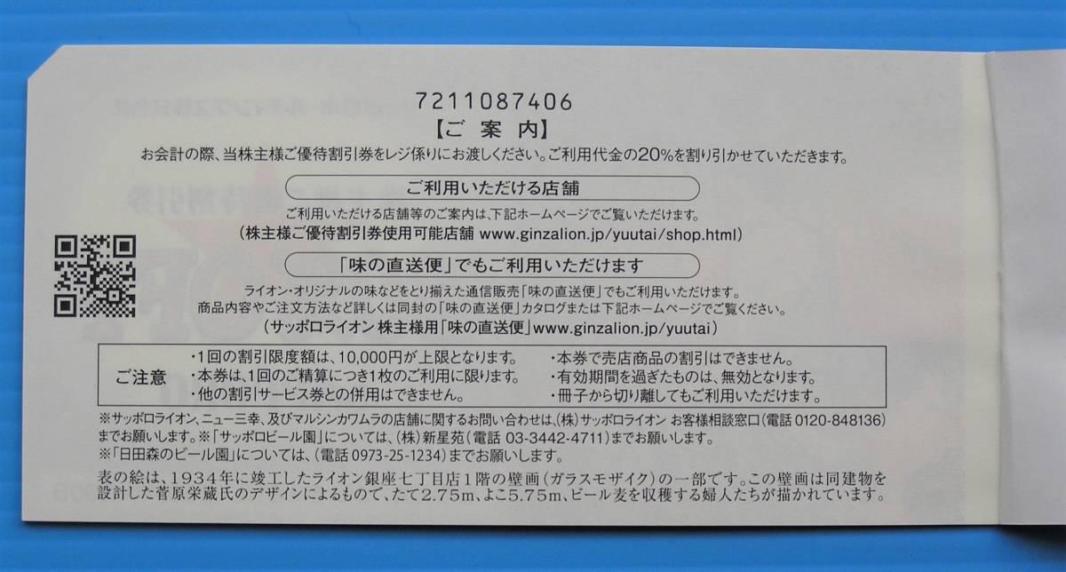 送料無料 サッポロホールディングス 株主優待券 サッポロライオン店舗20%割引券1冊(5枚)セット_画像4